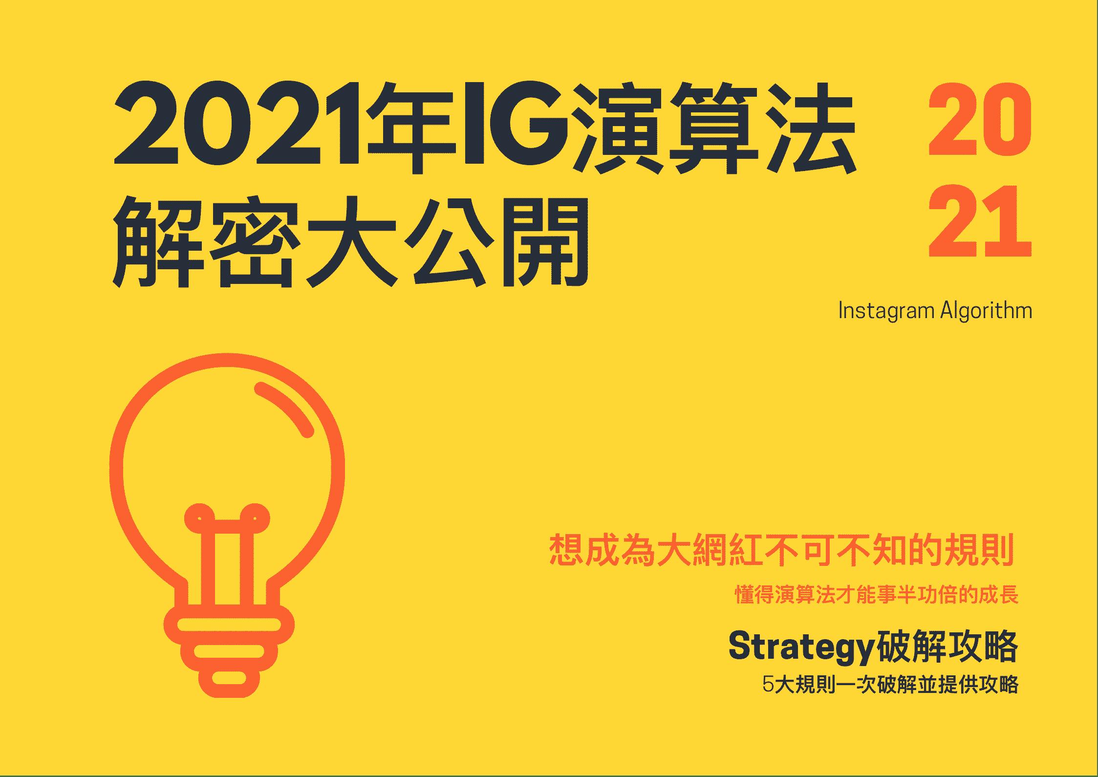 2021年IG演算法大公開~附有攻略