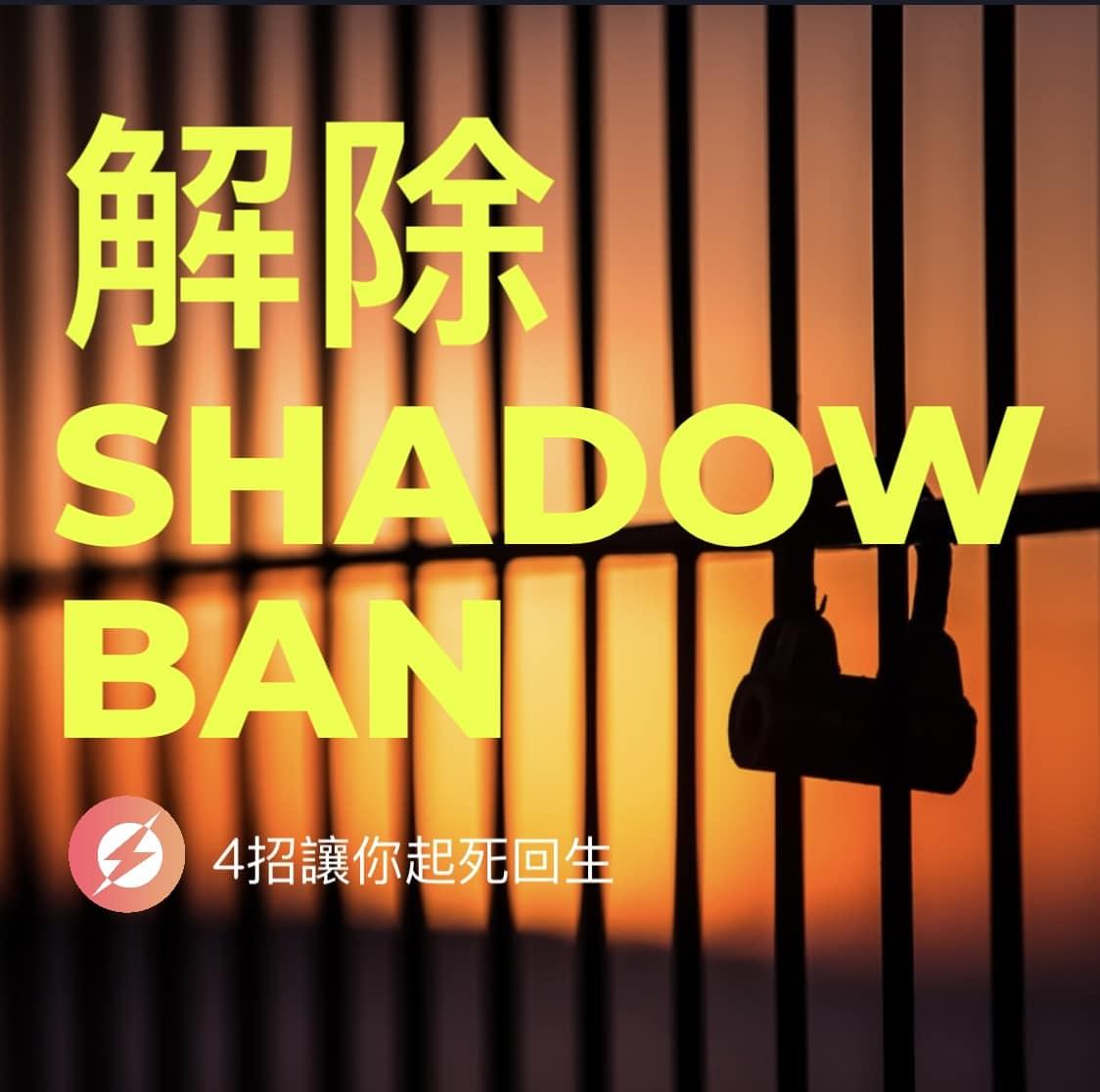 要如何解除SHADOW BAN? 讓Instagram賬號恢復成長!